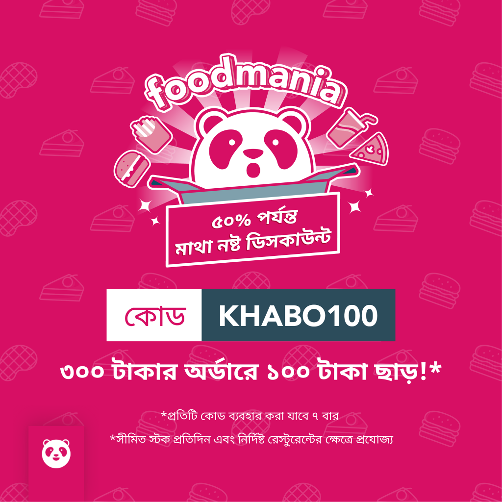 Foodpanda Coupon Code KHABO100 August 2020