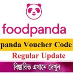 Foodpanda Voucher 2020 Bangladesh | New Promo Code