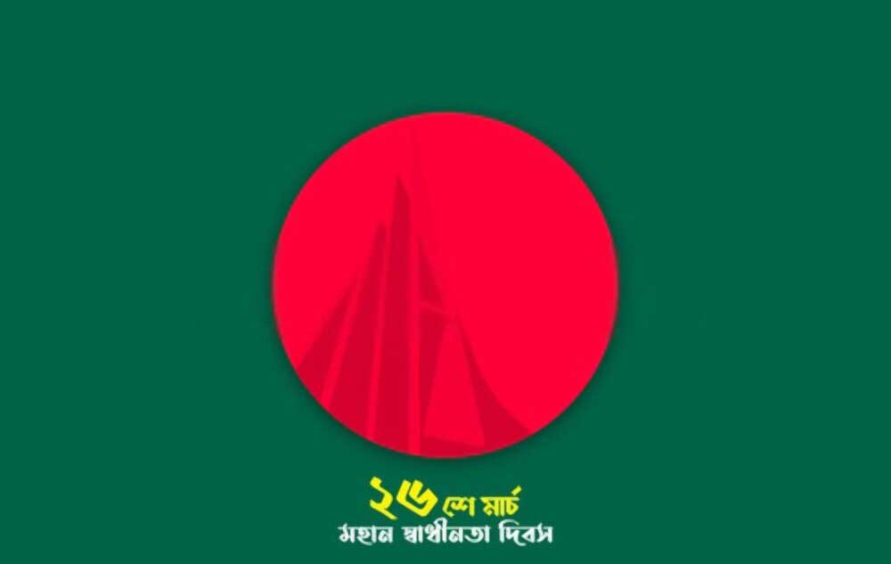 Bangladesh independence day 50 years picture