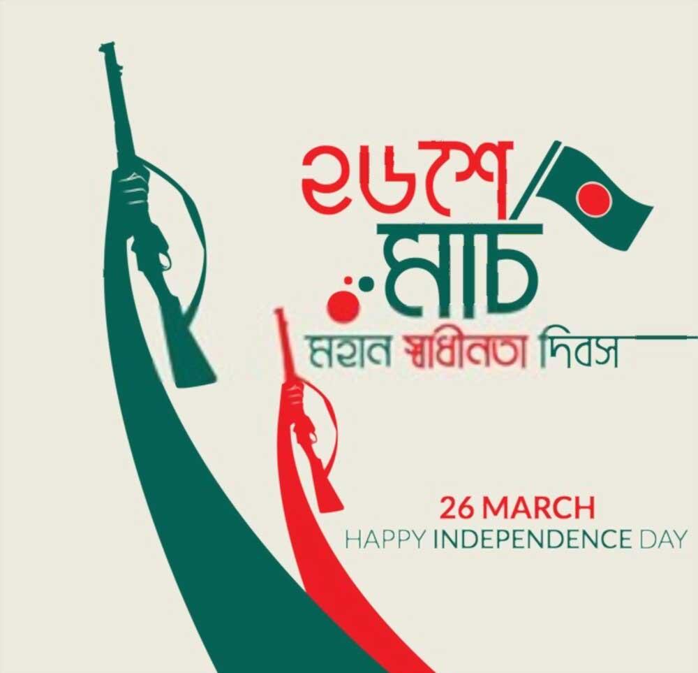 Shadhinota Dibosh Bangla picture