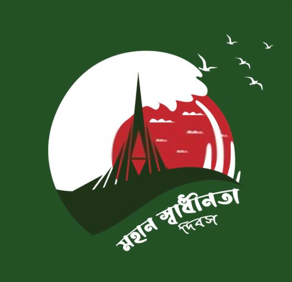 Shadhinota Dibosh picture Bangla