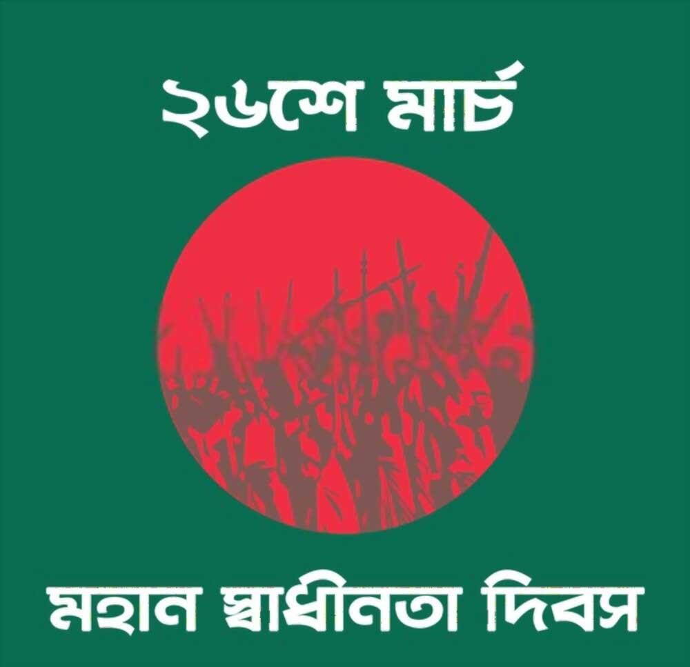 Shadhinota Dibosh picture Bangla Language