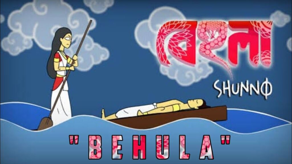 Behula Song Lyrics