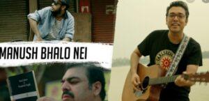Manush Bhalo Nei Song Lyrics in Bangla
