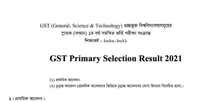 GST Admission Result 2021 – Full GST Result PDF